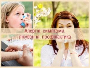 Алергічні хвороби